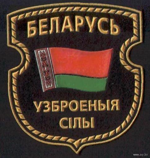 Нарукавный знак Вооруженные Силы Беларусь