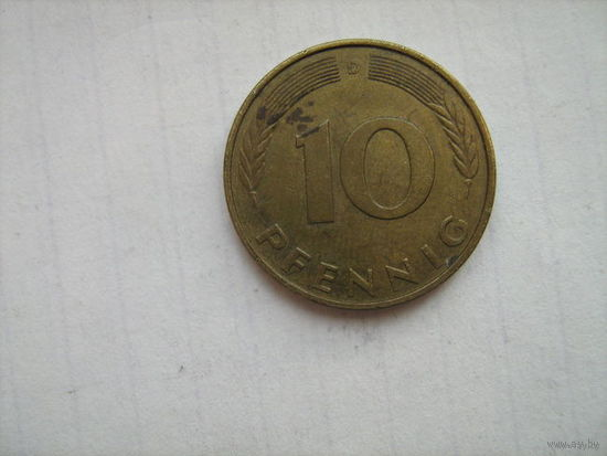 Фрг10пфеннигов1992г.(D)