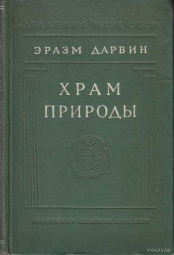 Дарвин Эразм. Храм природы, или Происхождение общества.  1960г.