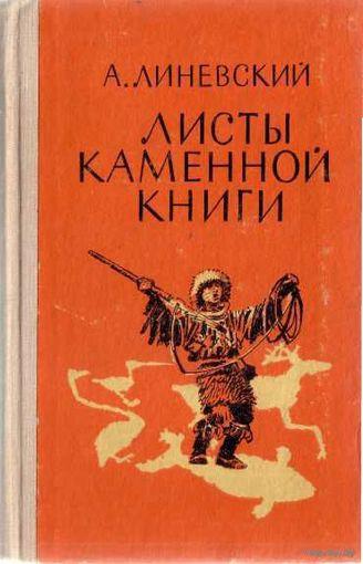 Линевский А.М. Листы каменной книги. 1976г.