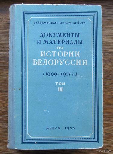 Документы и материалы по истории Белорусии 1900-1917г