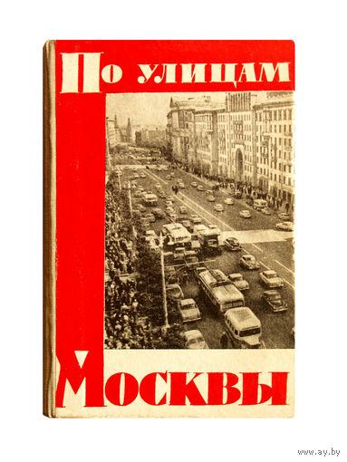Путеводитель по улицам Москвы. (1962г.)