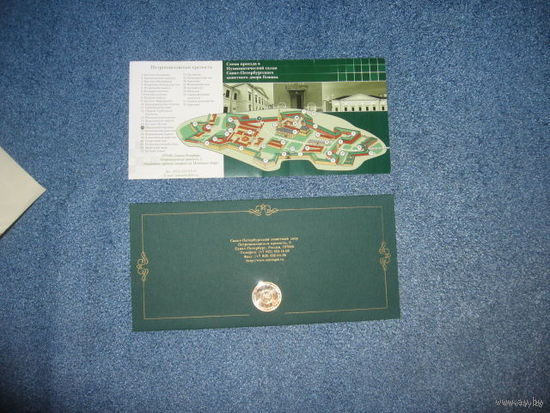 Жетон Санкт-Петербургского монетного двора в упаковке и конверте