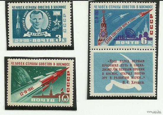 Полет Ю.А.Гагарина. Серия 3 марки негаш. 1961 космос СССР
