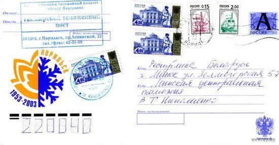 """Россия 2003. Конверт, прошедший почту """"Норильск 1953-2003"""""""
