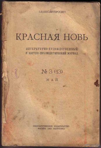 Красная Новь.No 3 (13) МАЙ 1923. Литературно-художественны й и научно-публицистический журнал.