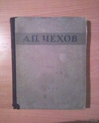 А.П.Чехов - избранные сочинения 1946 год
