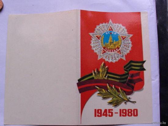 Открытка  с праздником победы 1945-1980г.  распродажа