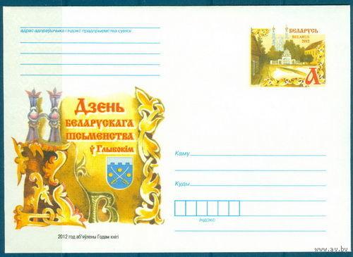 2012. 107. День белорусской письменности в Глубоком МКОМ