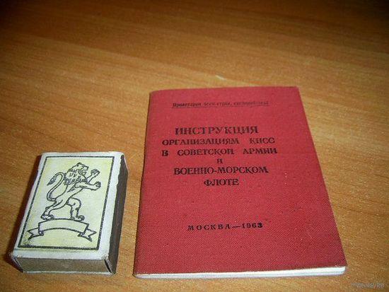 Инструкция организациям КПСС в Советской Армии и Военно-Морском Флоте. Москва, 1963 год.