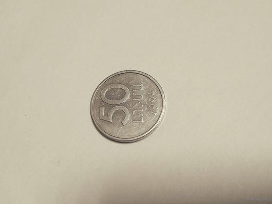 50 лум Армении 1994