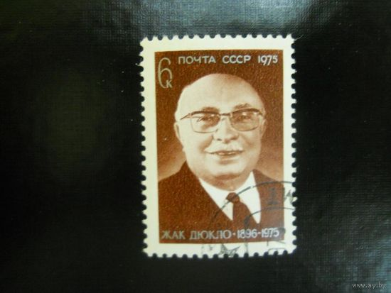 СССР, 1975, Mi#4394, памяти Жака Дюкло