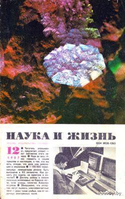 """Журнал """"Наука и жизнь"""", 1987, #12"""