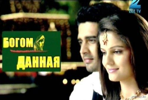 Богом данная / Choti Bahu (Индия, 2008) все 100 серий. Скриншоты внутри