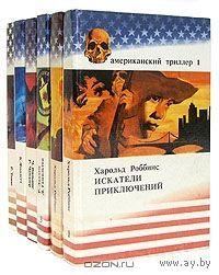 """Серия """"Американский триллер"""" (некомплект)"""