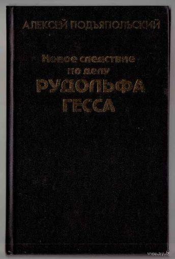 Подъяпольский А.  Новое следствие по делу Рудольфа Гесса. 2006г.