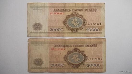 20000 рублей 1994г серии АС  АК