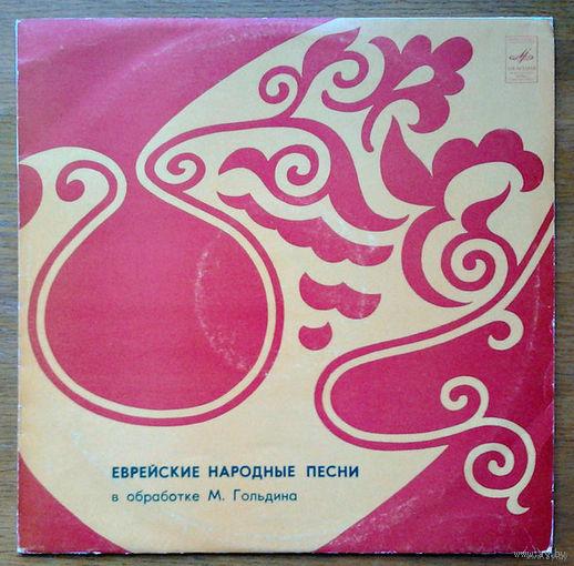 Еврейские народные песни (LP)
