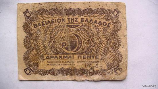 Греция 5 драхм 1945г  распродажа