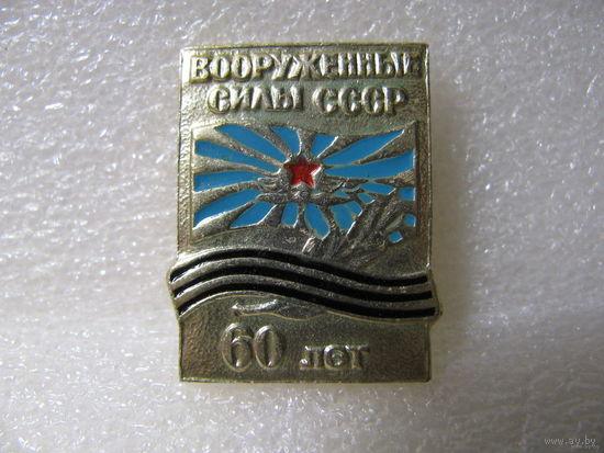Значок. Вооружённые силы. ВВС. СССР 60 лет