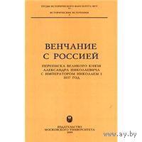 Венчание с Россией. Переписка великого князя Александра Николаевича с императором Николаем I. 1837 год