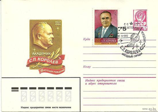 СГ 75 лет со дня рождения С.П.Королева 12.01.1982г. Звездный городок
