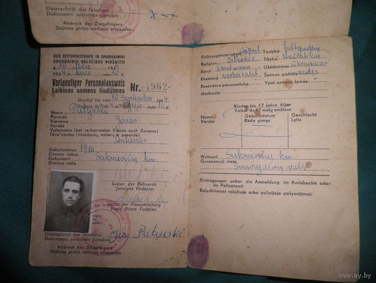 С 1 рубля.(Personalausweis)/Паспорт.2 шт.1944г.Май.г.Молодечно.