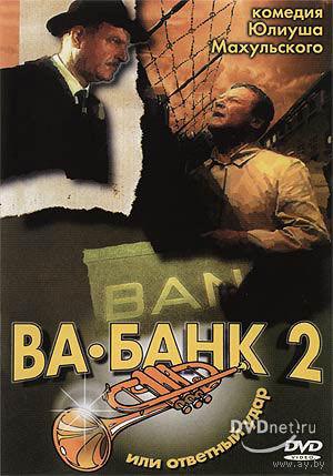 Ва-банк 1.2.3 части (3 двд)