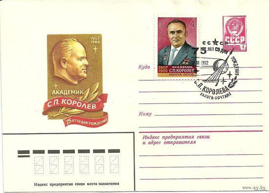 СГ 75 лет со дня рождения С.П.Королева 12.01.1982г. Калуга *)