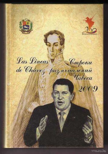 Строки размышлений Уго Чавеса. /Полное издание/. 2010г.