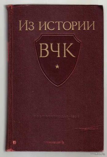 Из истории Всероссийской Чрезвычайной Комиссии (ВЧК) 1917-1921гг. Сборник документов. 1958г.
