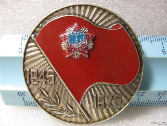 Значок. 30 лет победы в ВОВ 1945 - 1975 г.г. в диаметре 47 мм