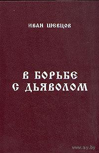 В борьбе с дьяволом.   Иван Шевцов