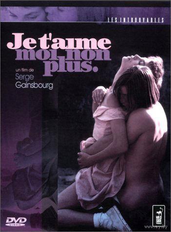 Я тебя люблю, я тебя тоже... нет / Je t'aime moi non plus (Серж Гинзбург / Serge Gainsbourg) ( драма, эротика, DVD5)