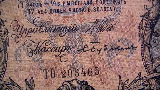 РОССИЯ 1909г. 5 рублей ТО 203465 распродажа