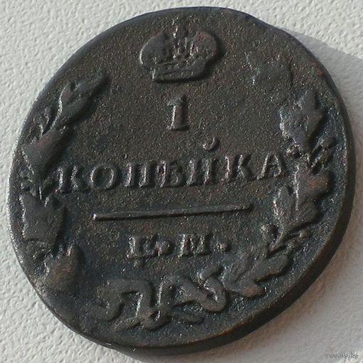Россия, 1 копейка 1829 года, ЕМ ИК