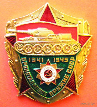 Бронетанковое оружие СССР в ВОВ  1941 - 1945 года.