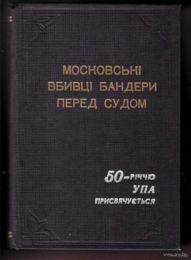 Московські вбивці Бандери перед судом. /50-рiччу УПА присвячуеться. Зборнiк мат-лів /  1992г.