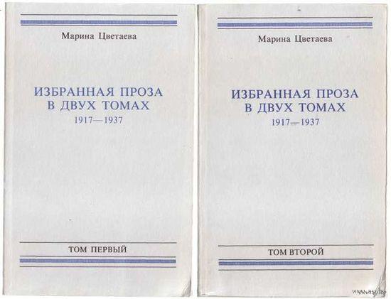 Цветаева Марина. Избранная проза в двух томах 1917- 1937гг. /New-York 1979/.
