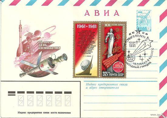 СГ 20 летие первого полета человека в космос 12.04.1981г.Звездный городок