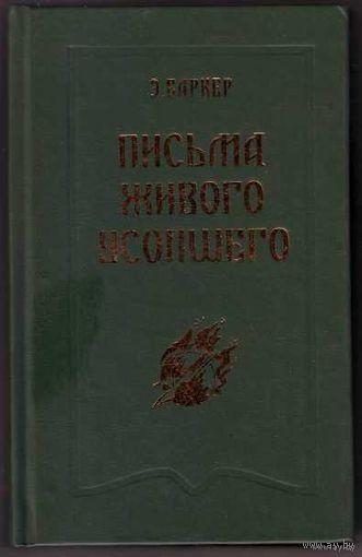 Баркер Э. Письма живого усопшего. /Полный комплект писем/. 2004г.
