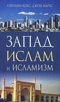 Запад, ислам и исламизм /Кокс К, Маркс Дж./ 2007г.