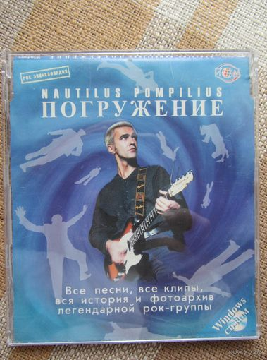 Nautilus Pompilius [Наутилус Помпилиус]- Погружение (CD-ROM, APEX, рок-энциклопедия, 1996)