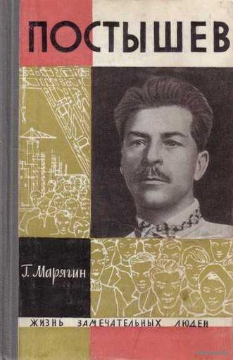 Марягин Г.  Постышев. /Серия: ЖЗЛ/ 1965г.