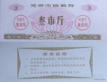 Китай\Уху\1983\3 ед.продовольствия\UNC  распродажа