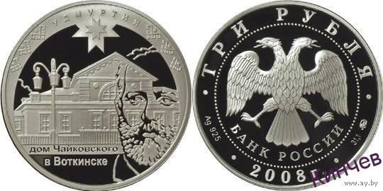 3 рубля 2008 г. Удмуртия.Серебро.