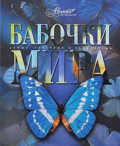 Бабочки мира. Серия Самые красивые и знаменитые