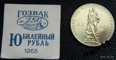 1 рубль 1965 года. 20 лет победы в ВОВ