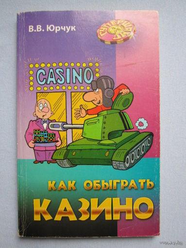 Как обыграть казино! Реальное пособие!!!