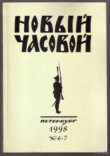 Новый Часовой. No 6-7 - 1998г. Русский военно-исторический журнал.
